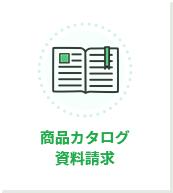 商品カタログ資料請求