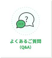 よくあるご質問(Q&A)
