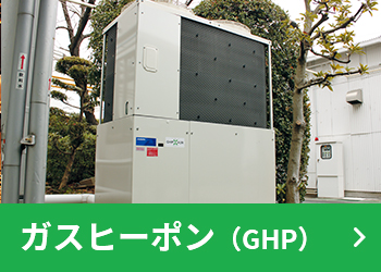 ガスヒーポン(GHP)