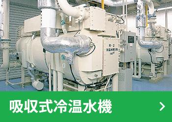 吸収式冷温水機