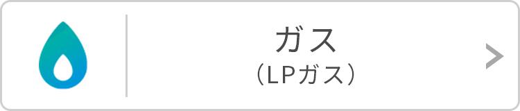 ガス(LPガス)