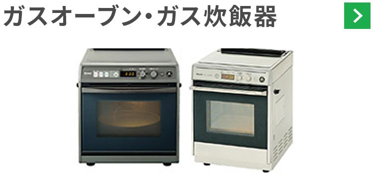 ガスオーブン・ガス炊飯器
