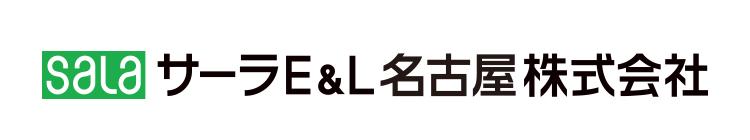 サーラE&L名古屋株式会社