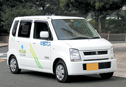 天然ガス自動車