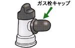 イラスト(ガス栓キャップ)