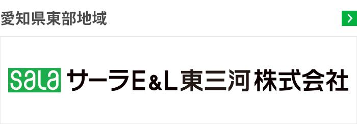 サーラE&L東三河