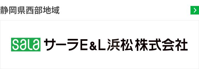 サーラE&L浜松