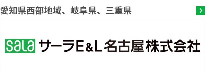 サーラE&L名古屋