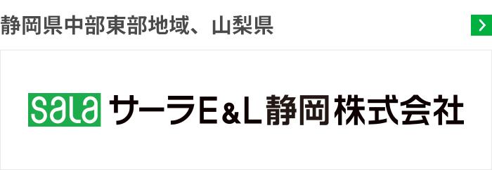 サーラE&L静岡