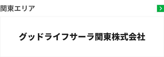 グッドライフサーラ関東株式会社