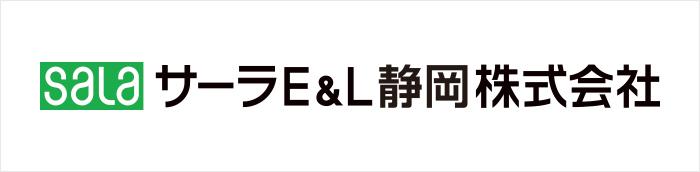 shizuoka_el.jpg