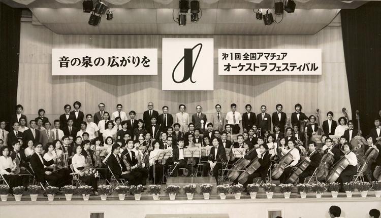 第1回全国アマチュアオーケストラフェスティバル