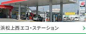 浜松上西エコ・ステーション